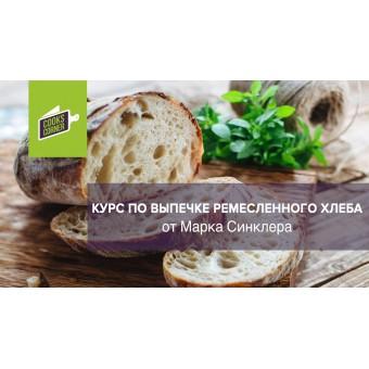 Курс по выпечке ремесленного хлеба - Марк Синклер
