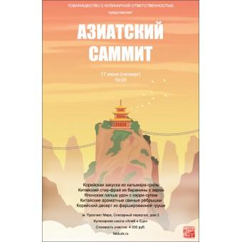 АЗИАТСКИЙ САММИТ