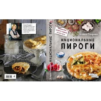 «Пироги с Аленой Спириной»