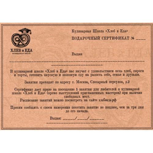 Подарочный сертификат на кулинарный мастер класс Номинал 20000 рублей